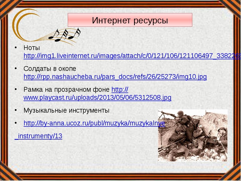 Интернет ресурсы Ноты http://img1.liveinternet.ru/images/attach/c/0/121/106/1...