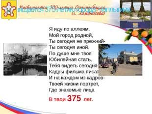 Посвящается 375-летию города Чаплыгина Я иду по аллеям. Мой город родной, Ты
