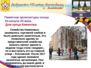 Посвящается 375-летию города Чаплыгина Памятник архитектуры конца 19-начала