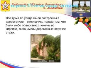 Посвящается 375-летию города Чаплыгина Все дома по улице были построены в од