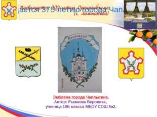Посвящается 375-летию города Чаплыгина Эмблема города Чаплыгина. Автор: Рыжк