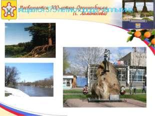Посвящается 375-летию города Чаплыгина