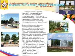 Посвящается 375-летию города Чаплыгина У города у нашего у древнего - Свое л