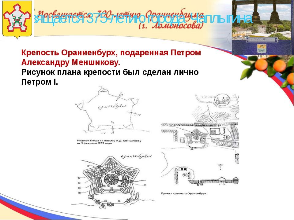 Посвящается 375-летию города Чаплыгина Крепость Ораниенбурх, подаренная Петр...