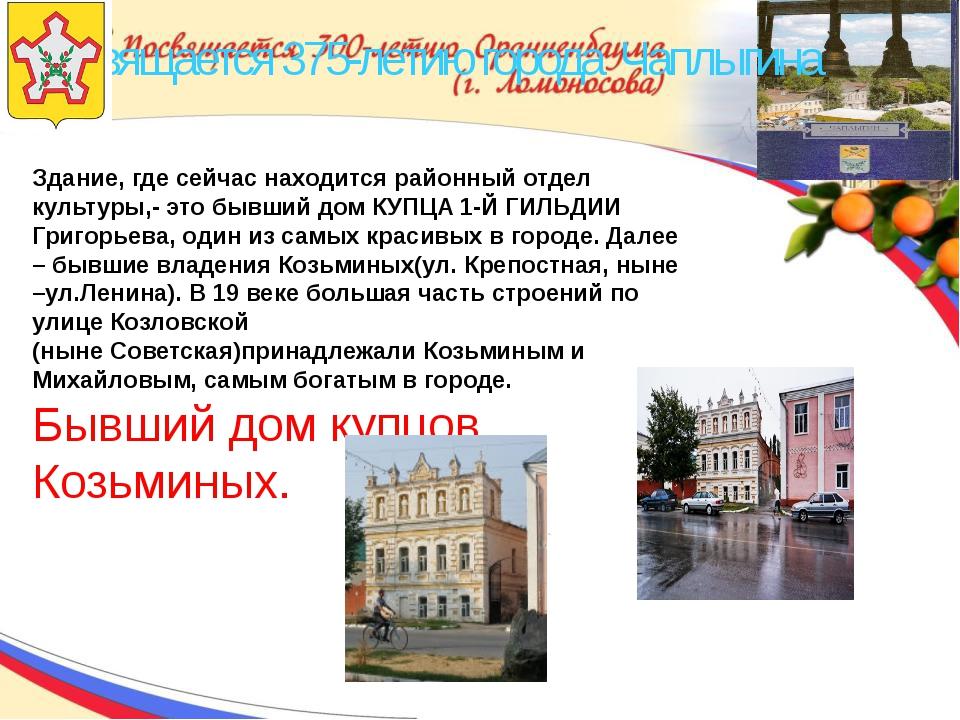 Посвящается 375-летию города Чаплыгина Здание, где сейчас находится районный...