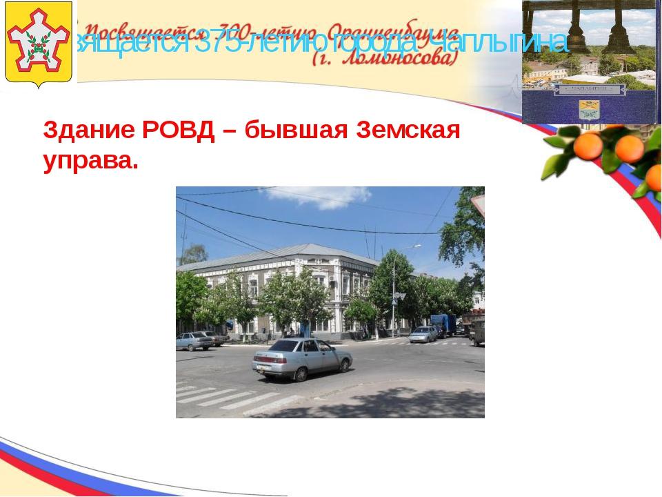 Посвящается 375-летию города Чаплыгина Здание РОВД – бывшая Земская управа.
