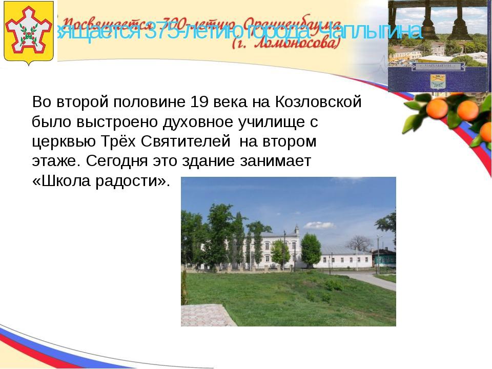 Посвящается 375-летию города Чаплыгина Во второй половине 19 века на Козловс...