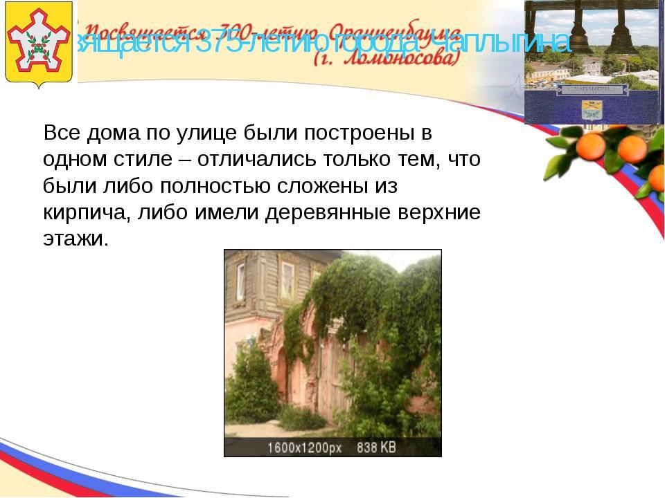 Посвящается 375-летию города Чаплыгина Все дома по улице были построены в од...
