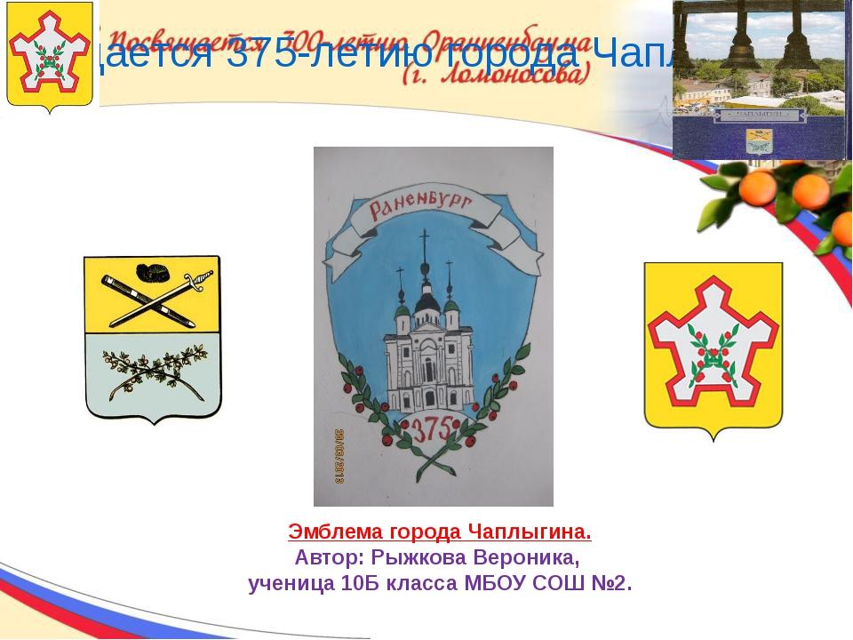 Посвящается 375-летию города Чаплыгина Эмблема города Чаплыгина. Автор: Рыжк...