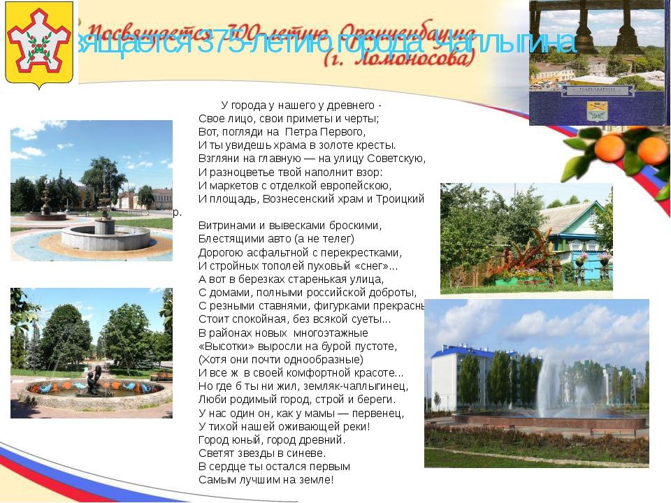 Посвящается 375-летию города Чаплыгина У города у нашего у древнего - Свое л...