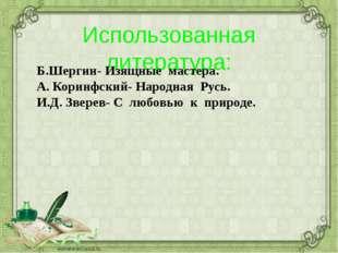 Использованная литература: Б.Шергин- Изящные мастера. А. Коринфский- Народная