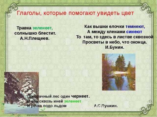 Травка зеленеет, солнышко блестит. А.Н.Плещеев. Прозрачный лес один чернеет....