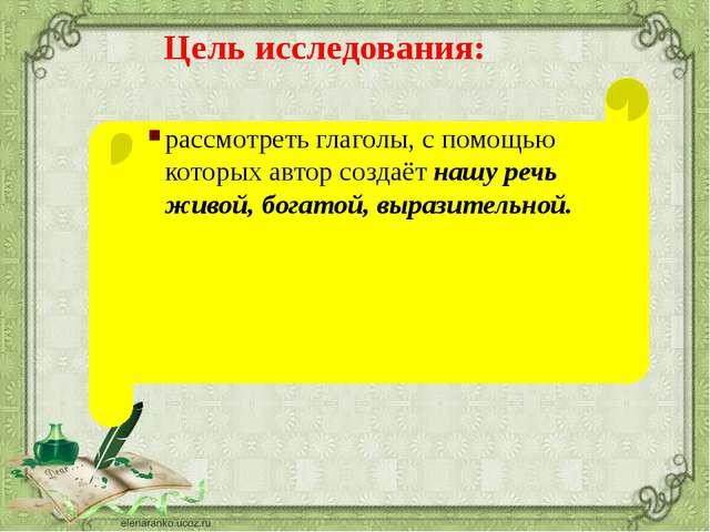 Цель исследования: рассмотреть глаголы, с помощью которых автор создаёт нашу...