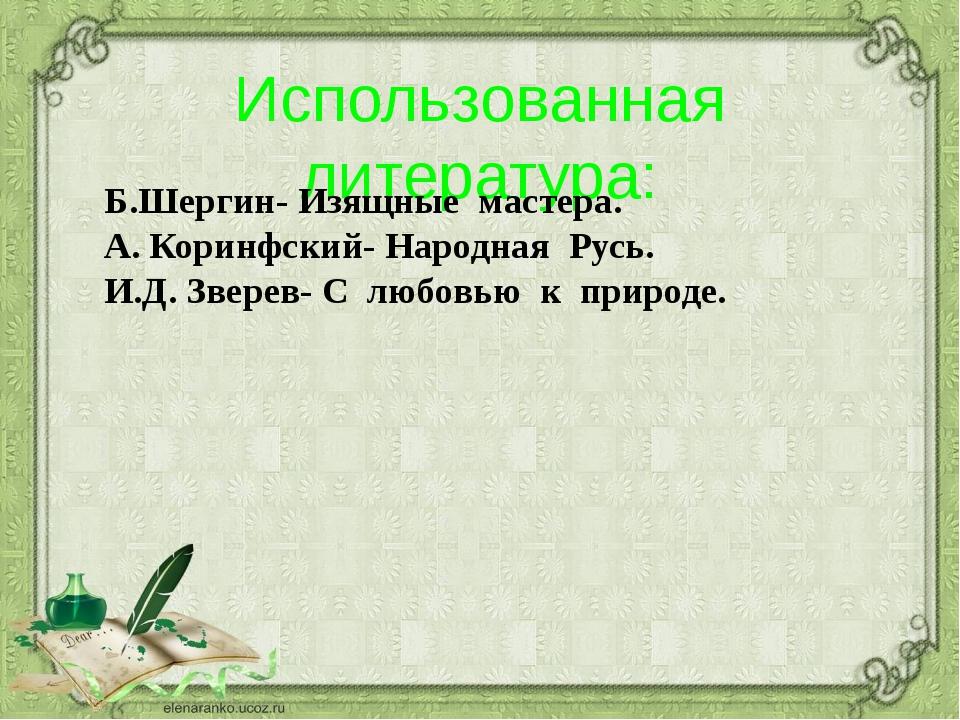 Использованная литература: Б.Шергин- Изящные мастера. А. Коринфский- Народная...