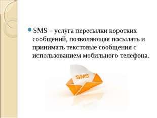 SMS – услуга пересылки коротких сообщений, позволяющая посылать и принимать т