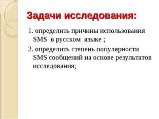 Задачи исследования: 1. определить причины использования SMS в русском языке