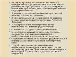 На защиту и развитие русского языка направлен и Указ президента РФ от 7 декаб