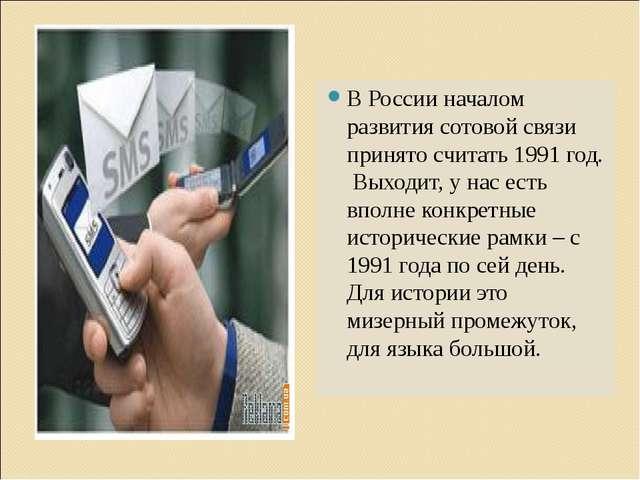 В России началом развития сотовой связи принято считать 1991 год. Выходит, у...