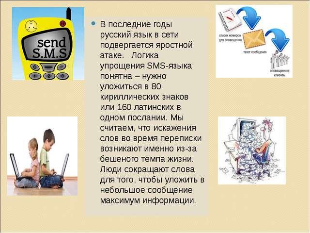 В последние годы русский язык в сети подвергается яростной атаке. Логика упро...