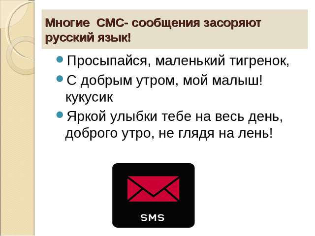 Многие СМС- сообщения засоряют русский язык! Просыпайся, маленький тигренок,...