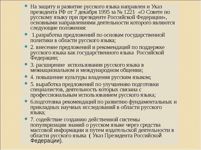 На защиту и развитие русского языка направлен и Указ президента РФ от 7 декаб...