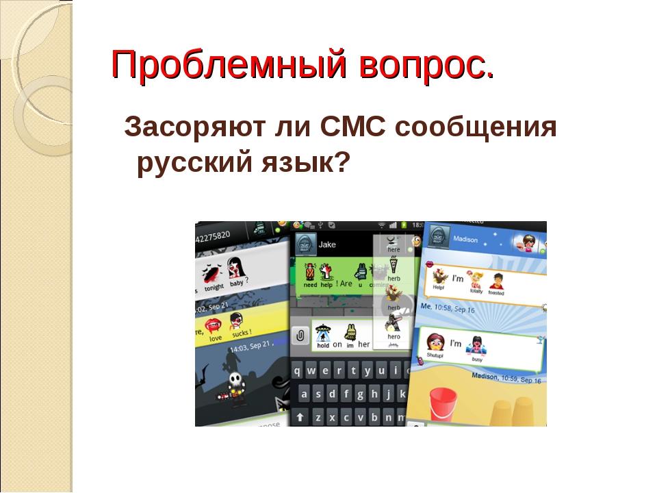 Проблемный вопрос. Засоряют ли СМС сообщения русский язык?