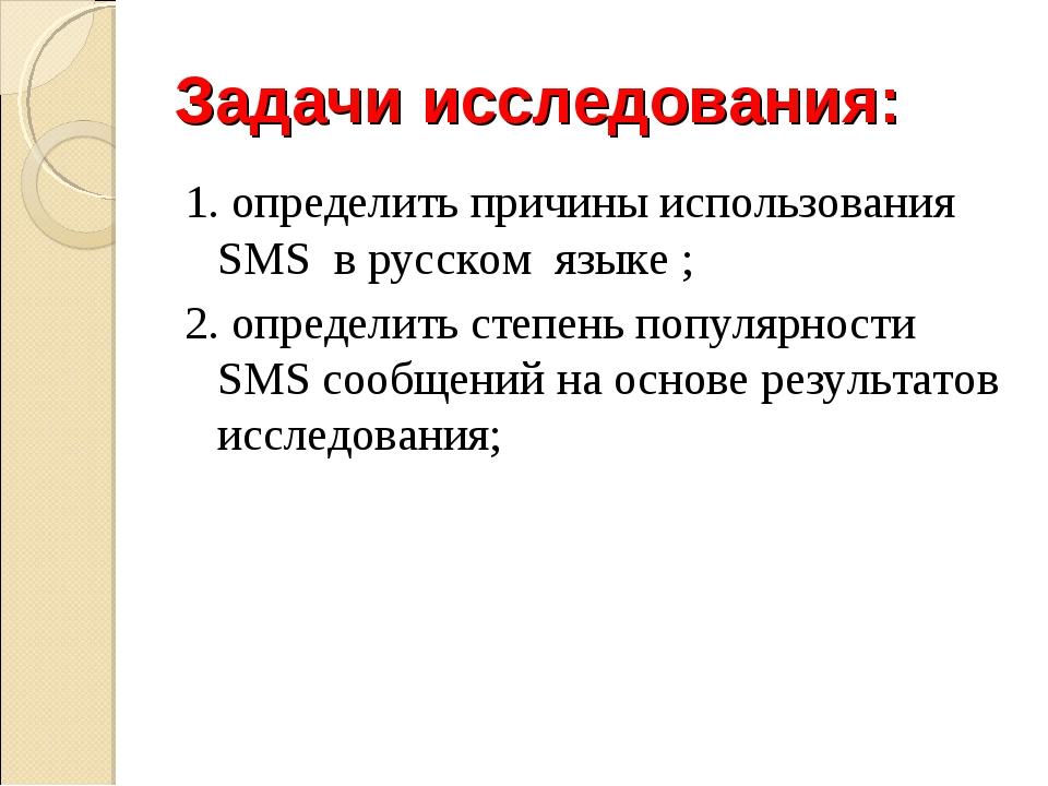 Задачи исследования: 1. определить причины использования SMS в русском языке...