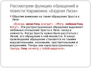 Рассмотрим функцию обращений в повести Карамзина «Бедная Лиза» Обратим вниман