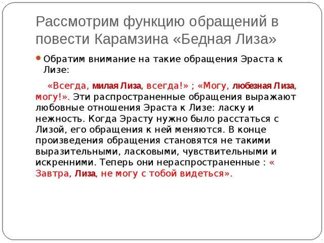 Рассмотрим функцию обращений в повести Карамзина «Бедная Лиза» Обратим вниман...