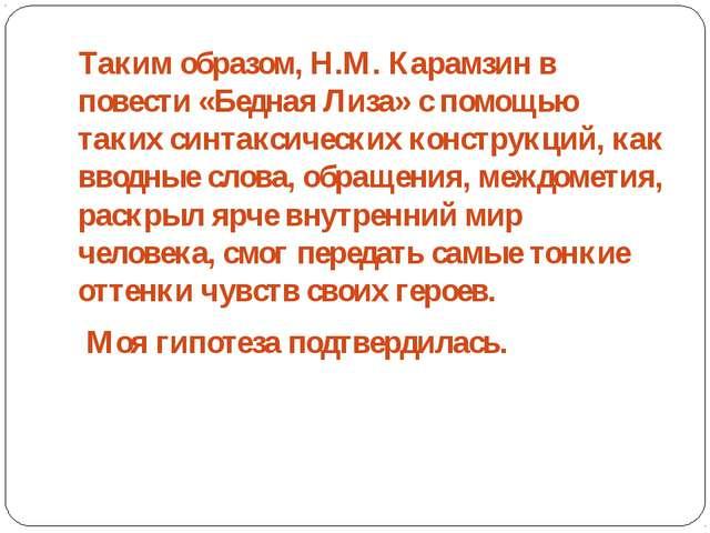 Таким образом, Н.М. Карамзин в повести «Бедная Лиза» с помощью таких синтакс...