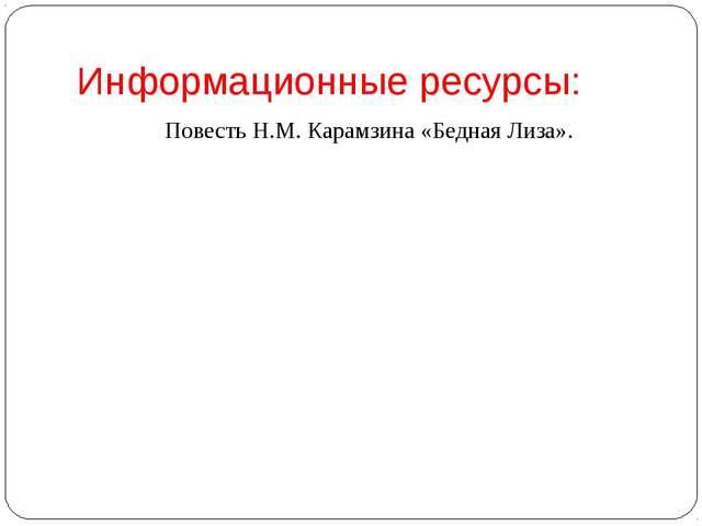 Информационные ресурсы: Повесть Н.М. Карамзина «Бедная Лиза».