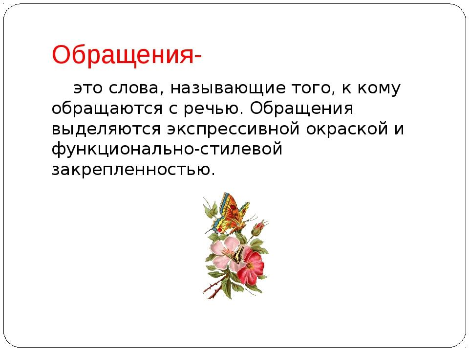 Картинки про, обращения в открытках примеры