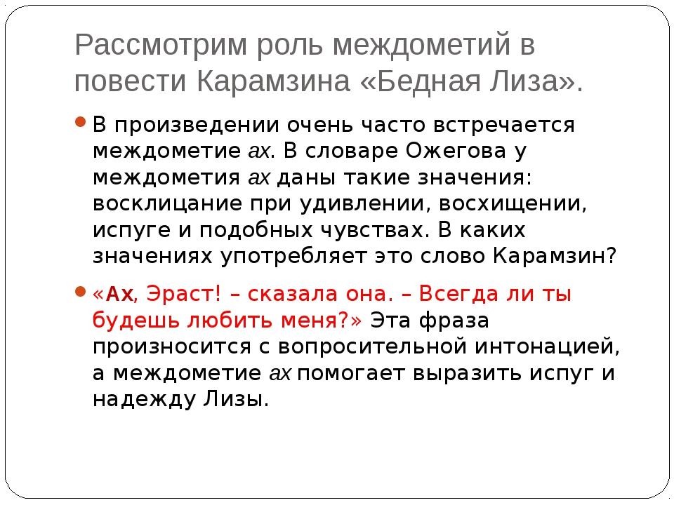 Рассмотрим роль междометий в повести Карамзина «Бедная Лиза». В произведении...