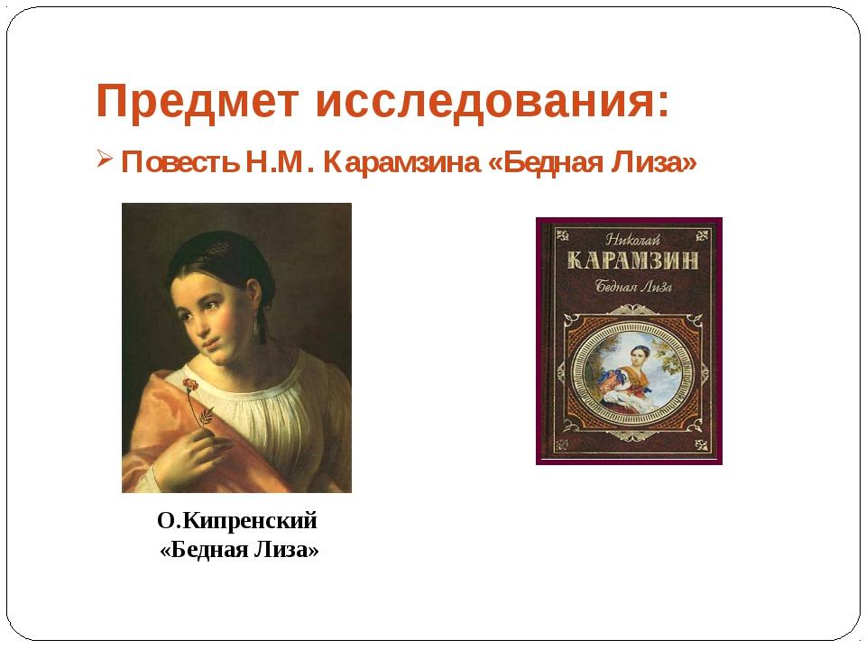 Предмет исследования: Повесть Н.М. Карамзина «Бедная Лиза» О.Кипренский «Бедн...