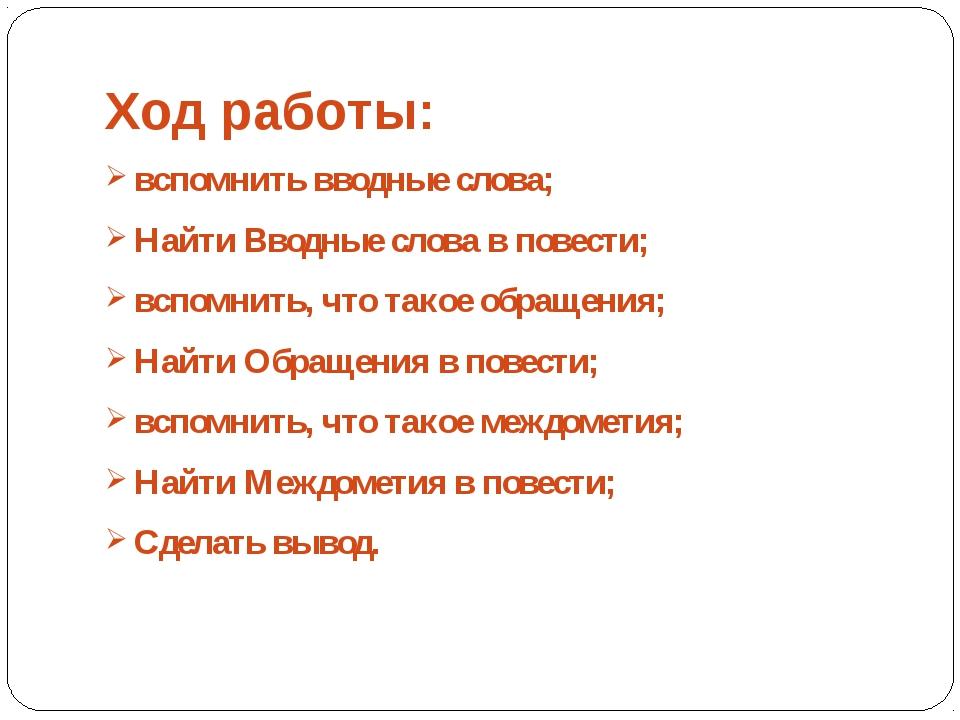 Ход работы: вспомнить вводные слова; Найти Вводные слова в повести; вспомнить...