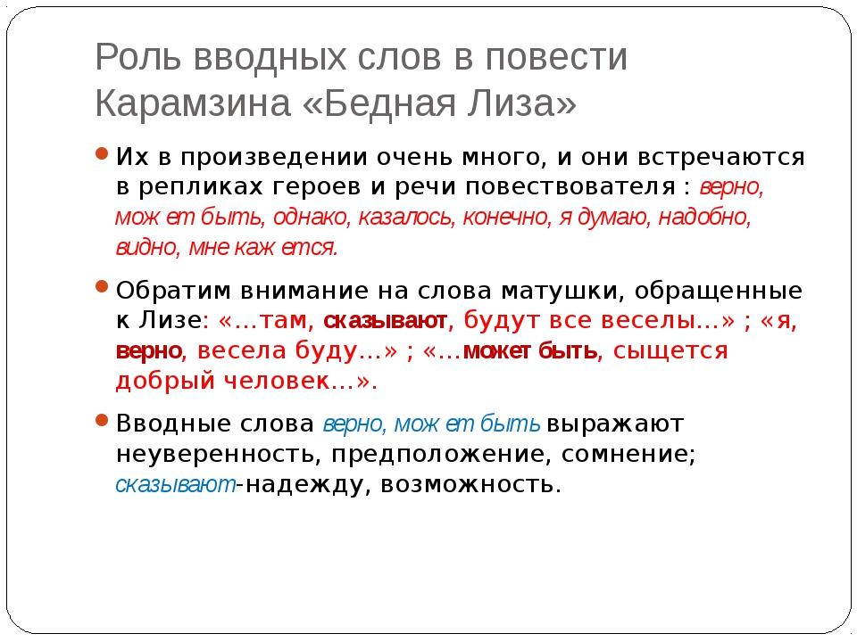 Роль вводных слов в повести Карамзина «Бедная Лиза» Их в произведении очень м...