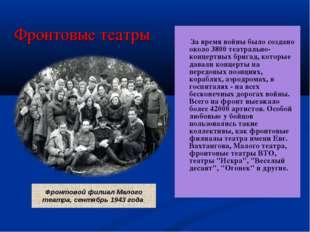 Фронтовые театры За время войны было создано около 3800 театрально-концертны