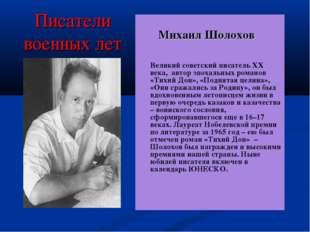 Писатели военных лет Михаил Шолохов Великий советский писатель ХХ века, авто