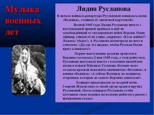 Музыка военных лет Лидия Русланова В начале войны в репертуаре Руслановой поя