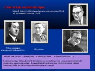 Советские композиторы А.В.Александров «Священная Война» (1941) Матвей Блантер