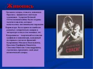 Оружием сатиры, плаката, живописи боролись с фашизмом советские художники. З