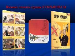 Военные плакаты группы КУКРЫНИКСЫ