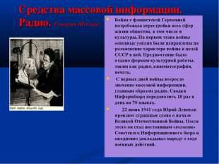 Средства массовой информации. Радио. Говорит Москва!..  Война с фашистской