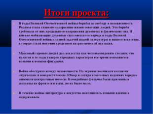 Итоги проекта: В годы Великой Отечественной войны борьбы за свободу и независ