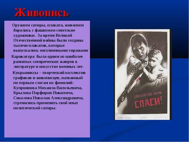 Оружием сатиры, плаката, живописи боролись с фашизмом советские художники. З...