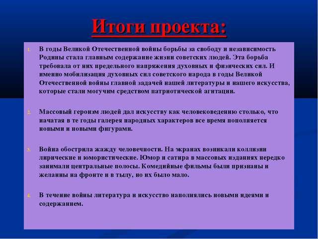Итоги проекта: В годы Великой Отечественной войны борьбы за свободу и независ...