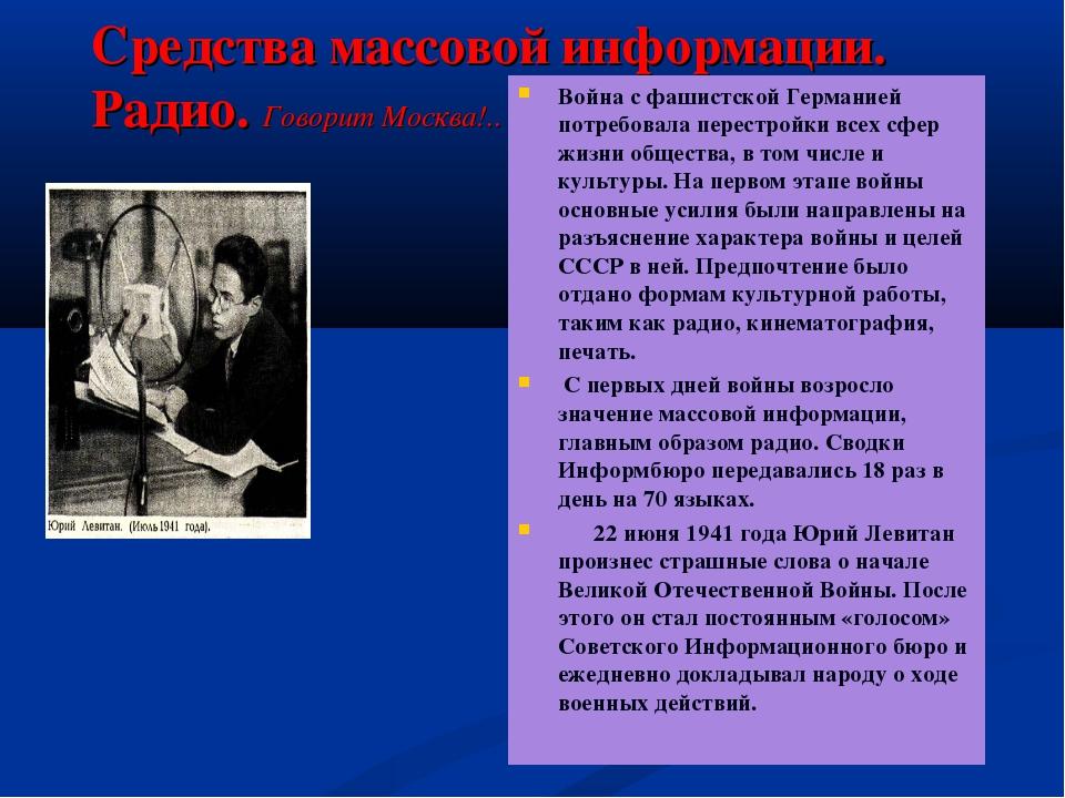 Средства массовой информации. Радио. Говорит Москва!..  Война с фашистской...