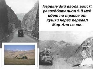 Первые дни ввода войск: разведбатальон 5-й мсд идет по трассе от Кушки через