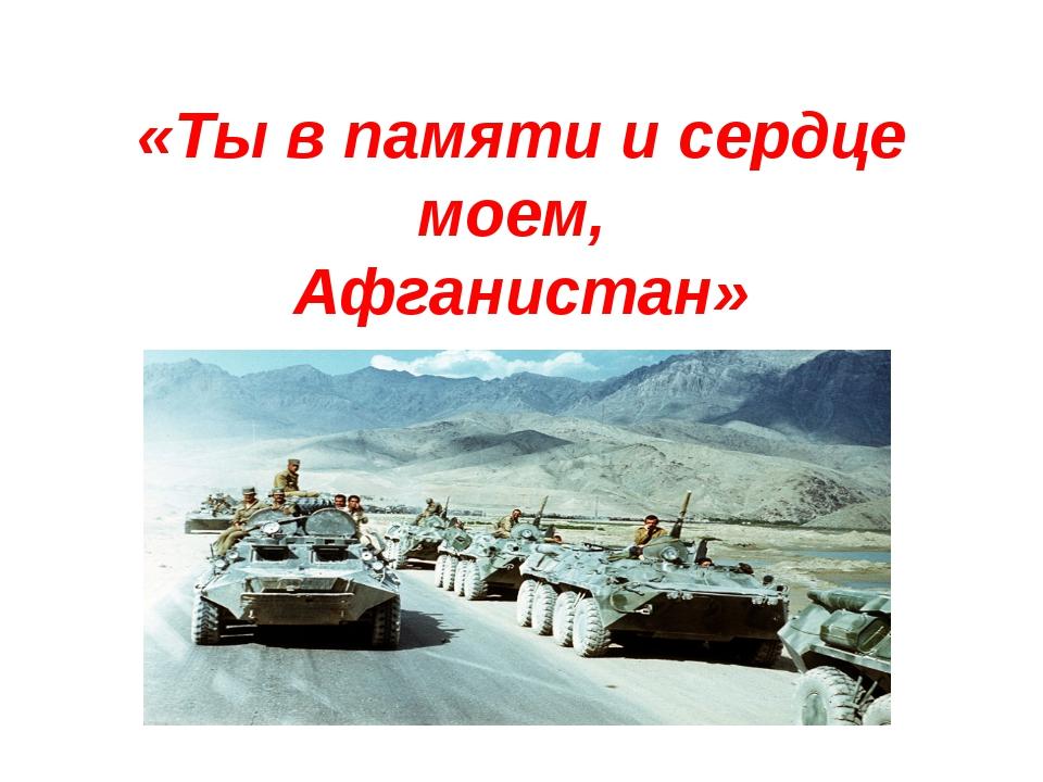 «Ты в памяти и сердце моем, Афганистан»