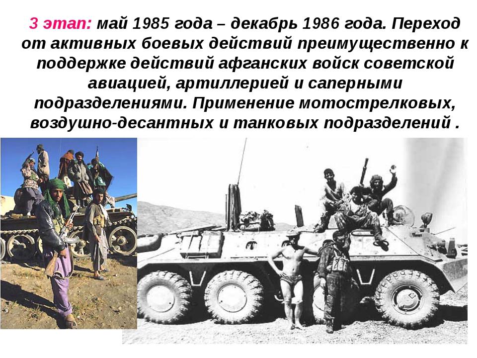 3 этап: май 1985 года – декабрь 1986 года. Переход от активных боевых действи...